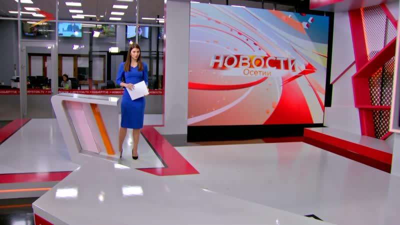 Новости Осетии 12 июля 2019 » Freewka.com - Смотреть онлайн в хорощем качестве