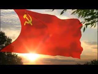 Гимн Советского Союза/Anthem of the Soviet Union