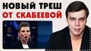 Как Водонаева к Скабеевой на передачу ходила Треш на Россия 1