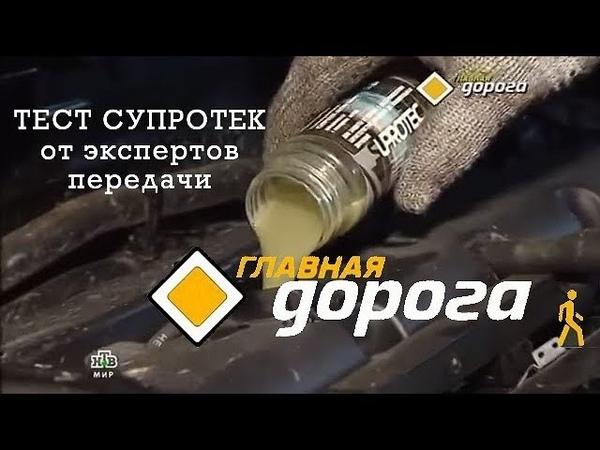 Супротек тест на НТВ Главная дорога Присадки для двигателя присадки в масла