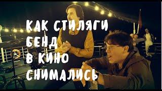 Группа Стиляги BAND на съемках в хф Одесса В.Тодоровского г.Сочи, тх Князь Владимир