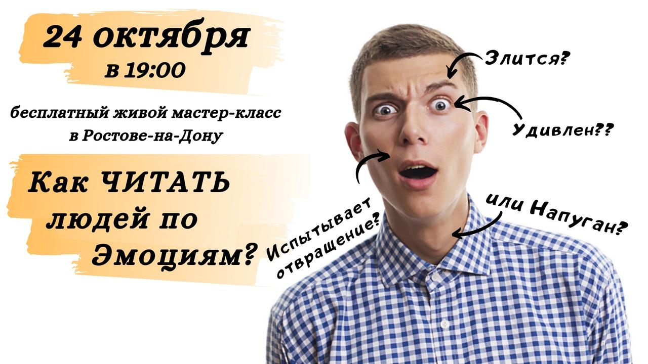 """Афиша 24.10-Мастер-класс""""Как ЧИТАТЬ людей по Эмоциям?"""""""