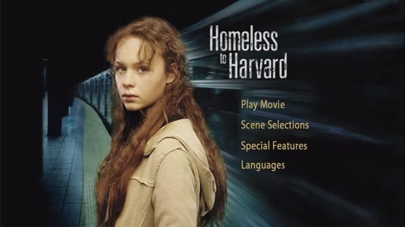 Гарвардский Бомж 2003