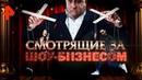 Смотрящие за шоу бизнесом Документальный спецпроект 06 12 19
