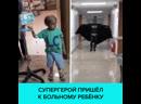 Доктор переоделся в костюм Бэтмена для больного малыша Москва 24
