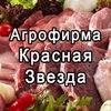 Агрофирма Красная Звезда, СПК. Вологда