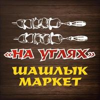 Шашлык-Маркет Коломна