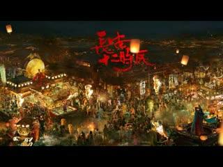Историческая драма Самый длинный день в Чанъане