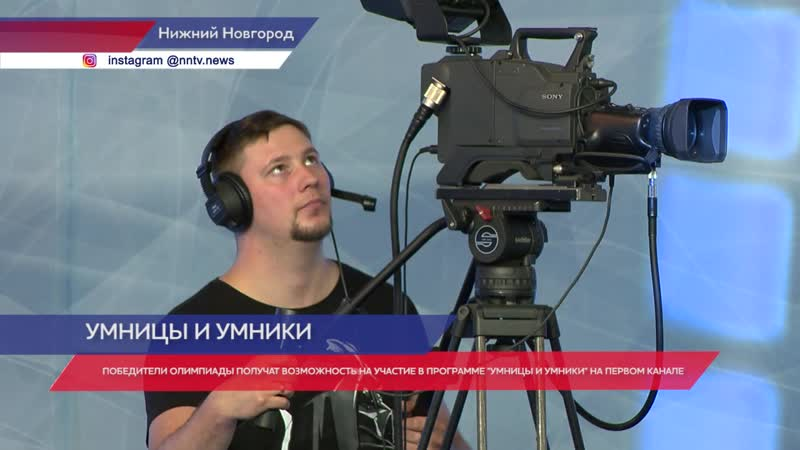 Съёмки телеолимпиады Умницы и умники прошли на ННТВ