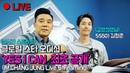 【임창정 LIVE】 워너원(Wanna One) 김재환 1위 축하! SS501 김형준과 함께하는 오디션 YES I CAN   IM CHAN