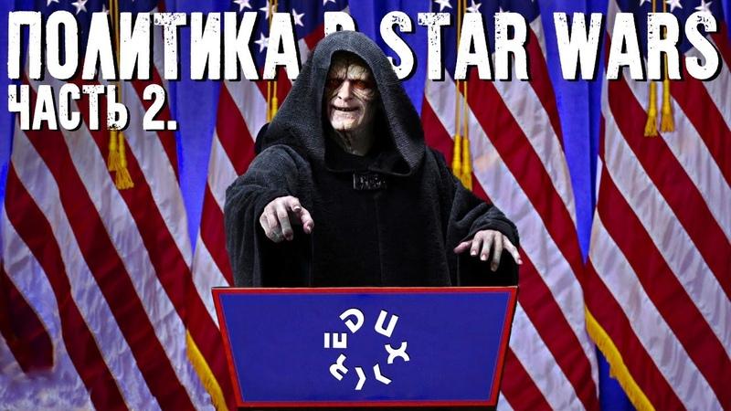 Политический подтекст Звездных Войн Часть 2 Star Wars на самом деле о вторжении США в Ирак