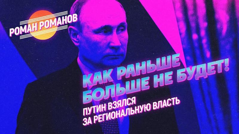 Как раньше больше не будет! Путин взялся за региональную власть (Романов Роман) ЕРПроектыгосдумаЕРЕдинаяРоссиякозловскийгосдумаЕР60ервтвоёмрегионеерпсковщинатурчакроссия24