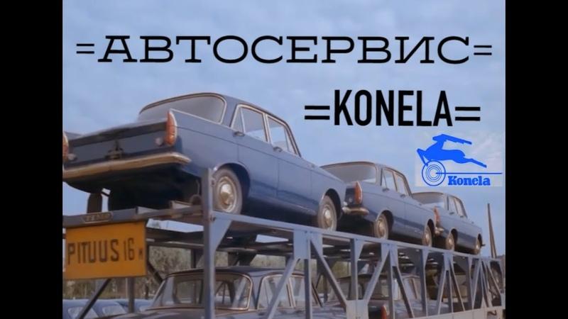 Автосервис Konela