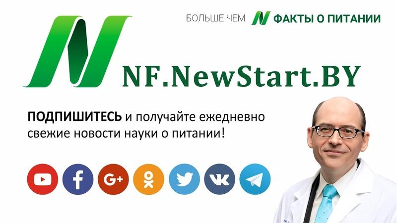 ФАКТЫ О ПИТАНИИ – вступление д-ра Майкла Грегера | NF.NewStart.BY