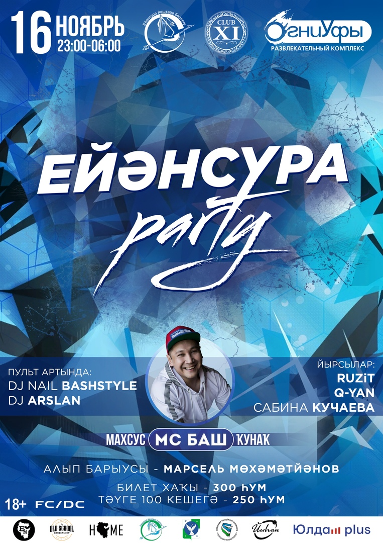 Афиша Ей нсура Party 16.11.19