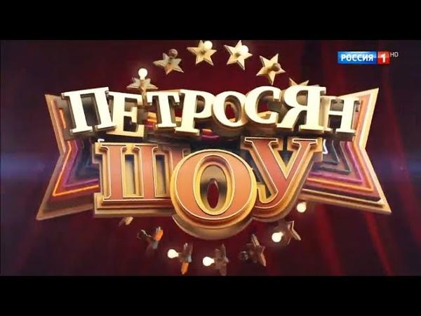 Петросян шоу Юмористическое шоу Эфир от 12 04 2019
