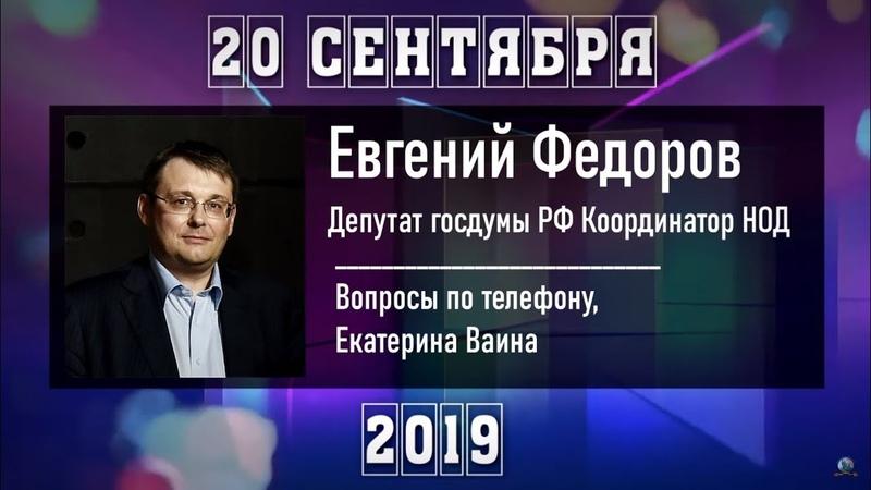Радио НОД: Соловьев в открытую переходит на сторону пятой колонны? (20.09.2019 Евгений Федоров)