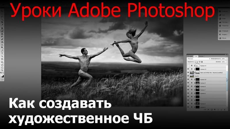 Урок Adobe Photoshop. Как создавать художественное ЧБ