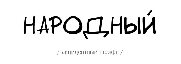 Коротко о шрифтах, и как на них играть, изображение №8