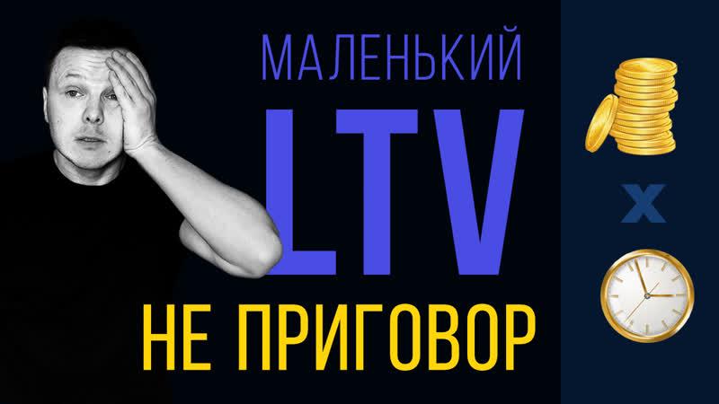 3 минуты про LTV