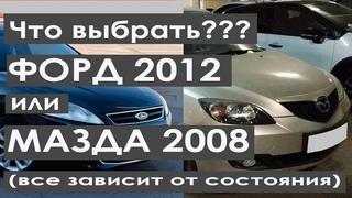 Форд Мондео 2012 или Мазда 3 2008?  Какое Авто стОит выбрать?  Осмотр-Проверка Авто в Одессе