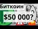 Биткоин $50 000 в конце пятой волны Эллиота Опять обвал объёмов