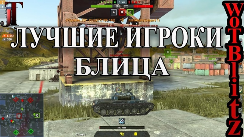 Leopard 1 и Об.140 Делают Рандом ТОП УРОН WoT Blitz