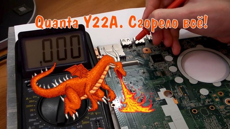 Ремонт платы Quanta Y22A из ноутбука HP 17 p108ur Сгорело всё