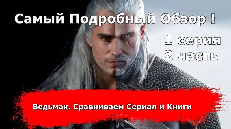 Сериал Ведьмак Подробное сравнение с книгой 1 серия 2 часть