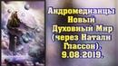 Андромедианцы Новый Духовный Мир через Натали Глассон 9 08 2019 Абсолютный Ченнелинг