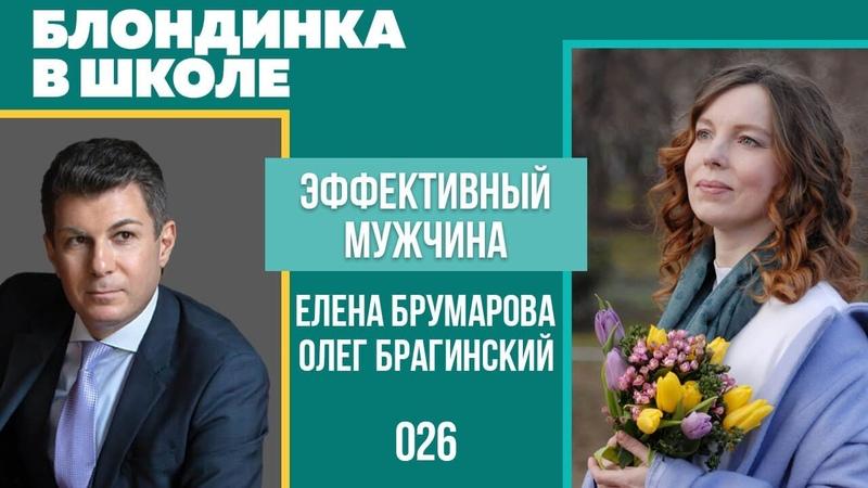 Блондинка в школе 026. Эффективный мужчина. Елена Брумарова и Олег Брагинский