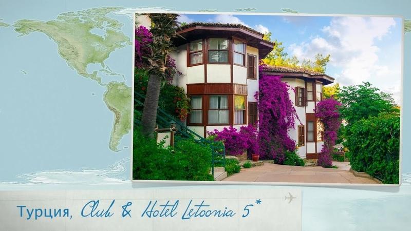 Обзор отеля Club Hotel Letoonia 5 в Турции Фетхие от менеджера Discount Travel
