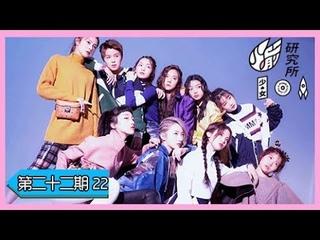 [Show] 181204 Rocket Girls 101 Research Institute Ep. 22  Meiqi & XuanYi