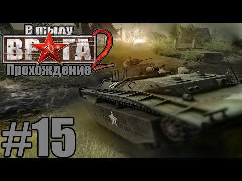 Прохождение В тылу врага 2 Союзники Миссия №12 МААСТРИХТ 1 2