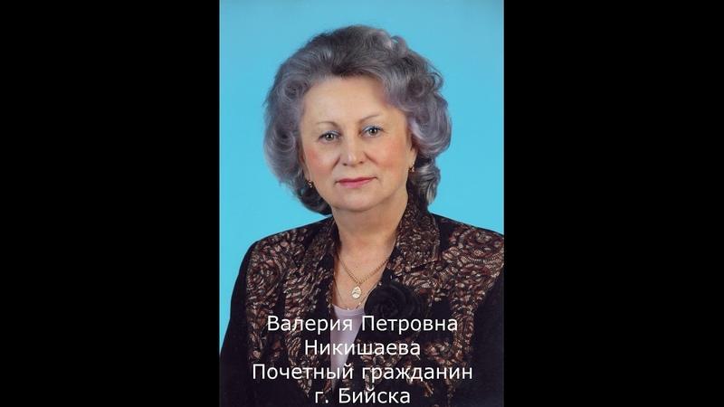 Обращение к бийчанам от Почетного гражданина г Бийска В П Никишаевой