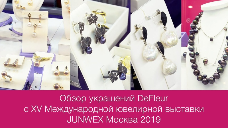 Обзор украшений DeFleur блистательная жемчужная коллекция JUNWEX Москва 2019