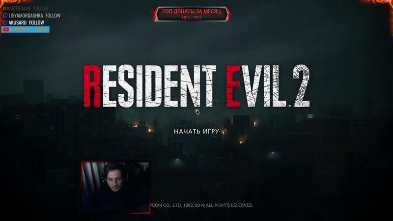 ️ Resident Evil 2 Remake Прохождение за Клэр Часть 3