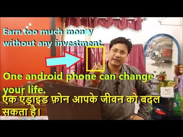 Earn money without any investment. One android phone can change your life.