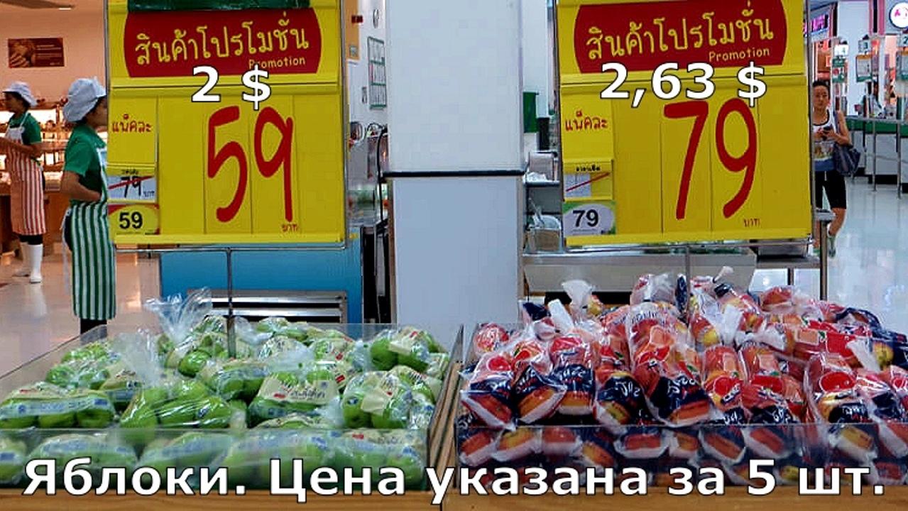 Цены на продукты и еду в Таиланде.  ER1Ko92aTh0
