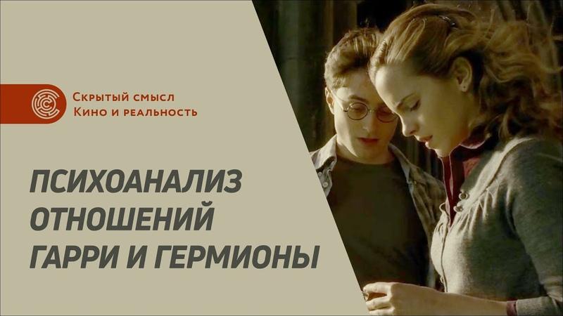 Психоанализ отношений Гарри и Гермионы типы личности Денис Петришин