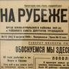 Общественно-политическая газета На рубеже
