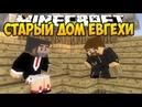 Старый дом Евгехи - Minecraft