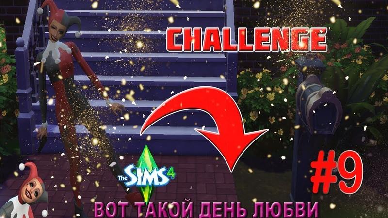 Challenge ▶ Так праздновали день любви безумцы ▶ The Sims 4 9