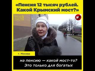 Пенсия 12 тыс. . Какой Крымский мост