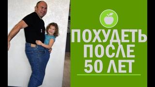 Как сбросить вес после 50 лет - Похудеть просто в любом возрасте!