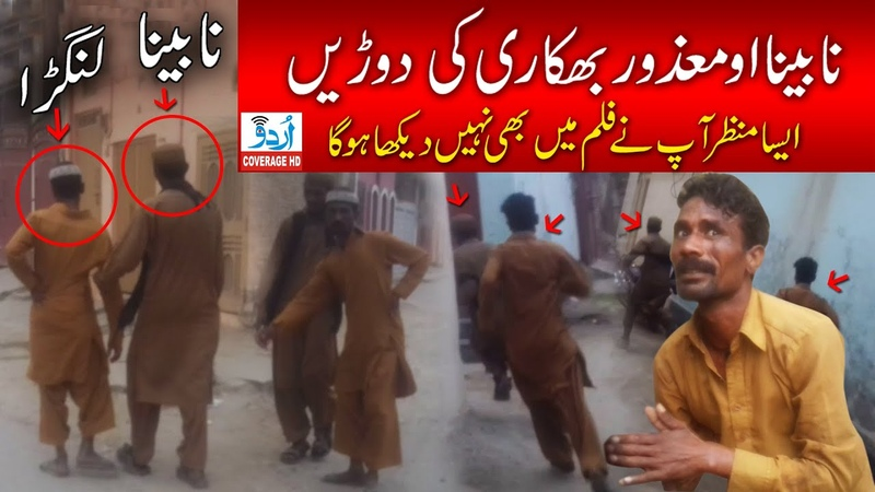 An exclusive Video of Fake Disabled Beggars Running after Exposed by Urdu Coverage Team Urdu Hindi