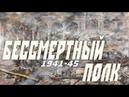"""МОЩНЫЙ ВОЕННЫЙ ФИЛЬМ """"КАРАТЕЛЬНЫЙ ПОЛК """" Военные фильмы 1941 45 фильмы о войне"""