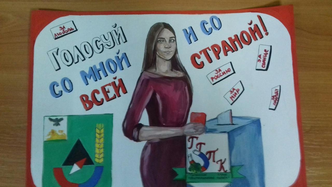 конкурсы рисунков на тему «Молодежь и выборы» и конкурс сочинений «Молодежь выбирает»