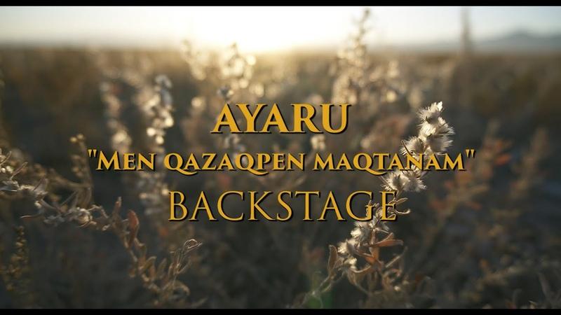Айару тобы Мен қазақпен мақтанам Official Backstage