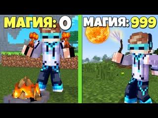 КАК СТАТЬ ВОЛШЕБНИКОМ ВСЕЯДНЫМ В МАИНКРАФТ  Обзор интересного мода Minecraft
